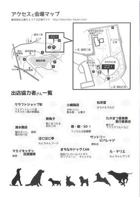 イベントマップ.jpg