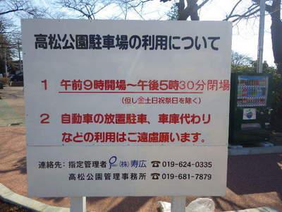 駐車時間.JPG