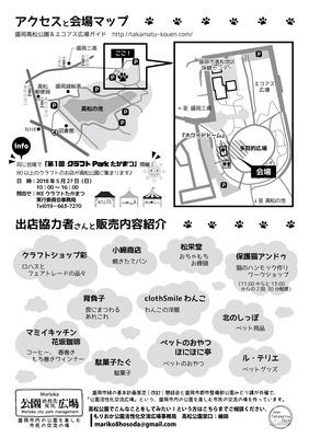 高松公園にゃんとチラシ_ウラ.jpg