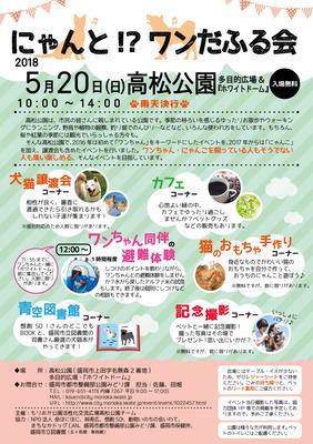 高松公園にゃんとチラシ_オモテ.jpg